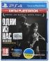 Игра The Last Of Us PS4 UA